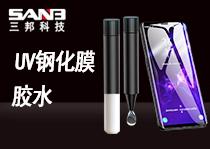 手机UV胶水钢化膜贴膜胶